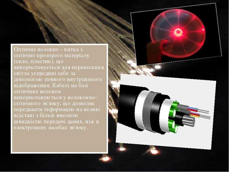 Оптичне волокно - нитка з оптично прозорого матеріалу (скло, пластик), що вик...
