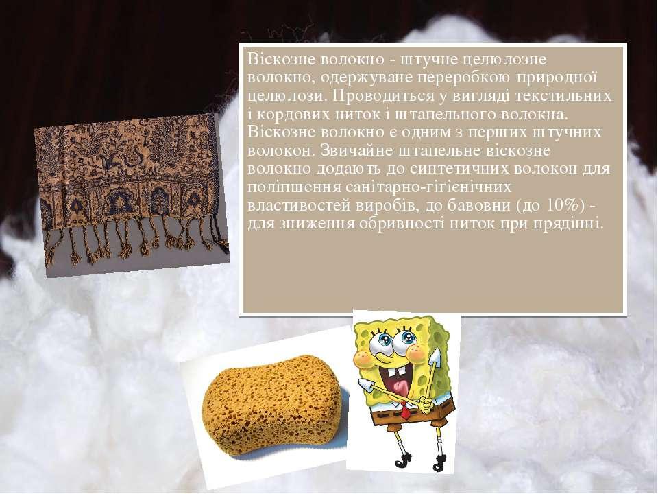 Віскозне волокно - штучне целюлозне волокно, одержуване переробкою природної ...