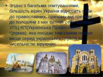 Згідно з багатьма опитуваннями, більшість вірян України відносить себе до пра...
