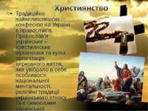Традиційно найвпливовішою конфесією на Україні є православ'я. Православ'я укр...