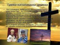 """Наступницею """"київського Володимирського християнства"""", за словами кардинала Л..."""