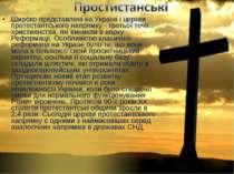 Широко представлені на Україні і церкви протестантського напрямку - третьої т...