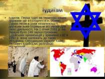Іудаїзм. Перші іудеї на території нашої держави ще в І сторіччі н.е. (Крим). ...