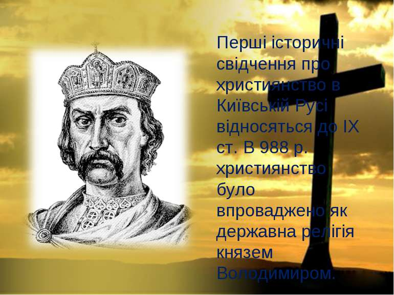 Перші історичні свідчення про християнство в Київській Русі відносяться до IX...