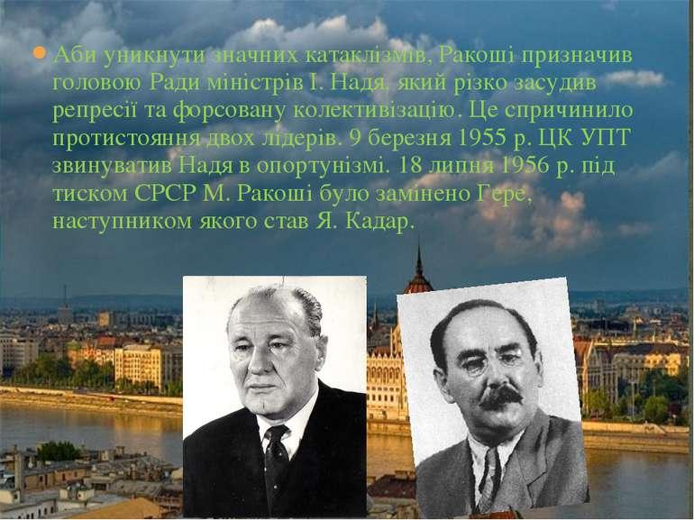 Аби уникнути значних катаклізмів, Ракоші призначив головою Ради міністрів І. ...