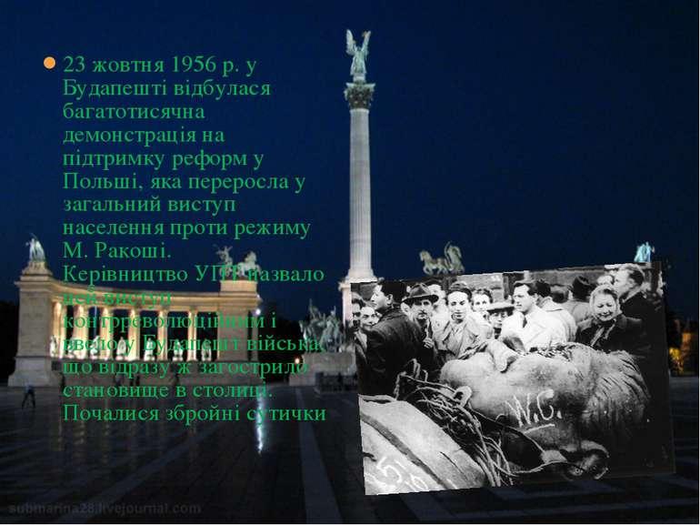 23 жовтня 1956 р. у Будапешті відбулася багатотисячна демонстрація на підтрим...