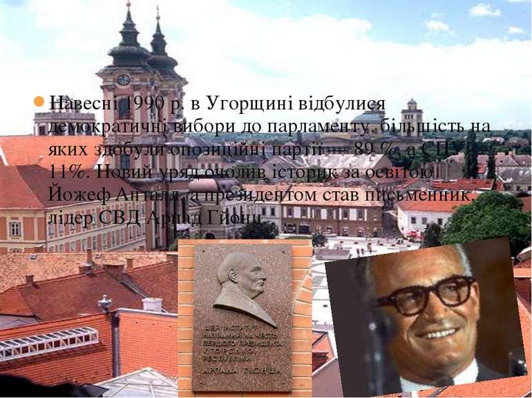 Навесні 1990 р. в Угорщині відбулися демократичні вибори до парламенту, більш...