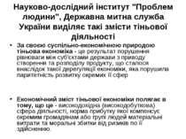 """Науково-дослідний інститут """"Проблем людини"""", Державна митна служба України ви..."""