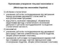 Причинами утворення тіньової економіки є: (Міністерство економіки України) 1)...