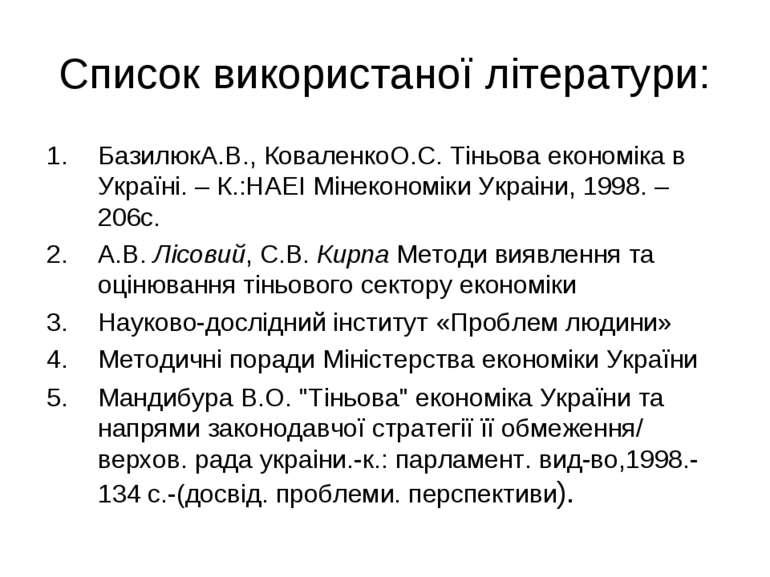 Список використаної літератури: БазилюкА.В., КоваленкоО.С. Тіньова економіка ...