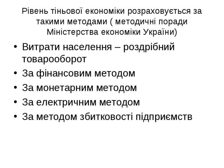 Рівень тіньової економіки розраховується за такими методами ( методичні порад...