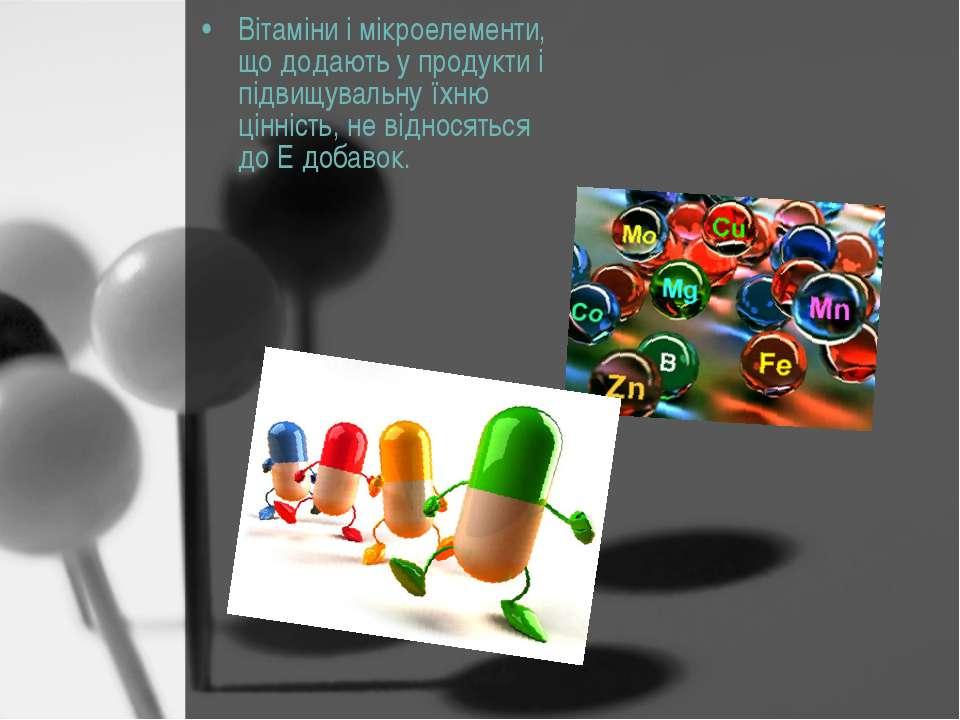 Вітаміни і мікроелементи, що додають у продукти і підвищувальну їхню цінність...