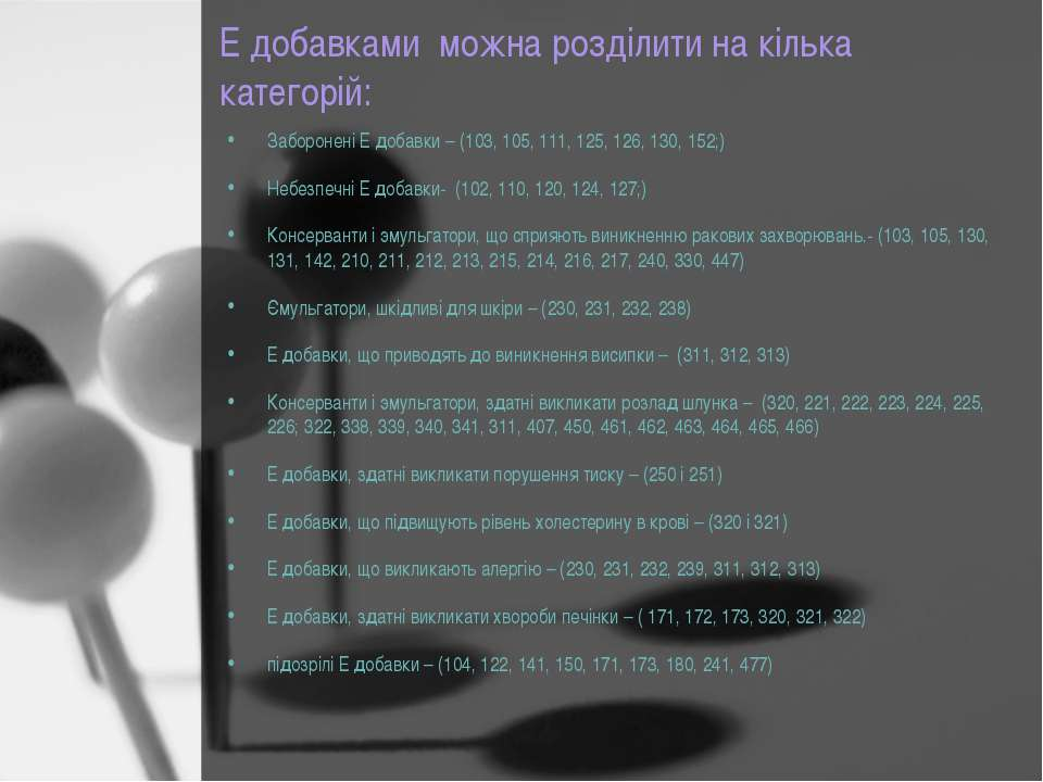 Е добавками можна розділити на кілька категорій: Заборонені Е добавки – (103,...