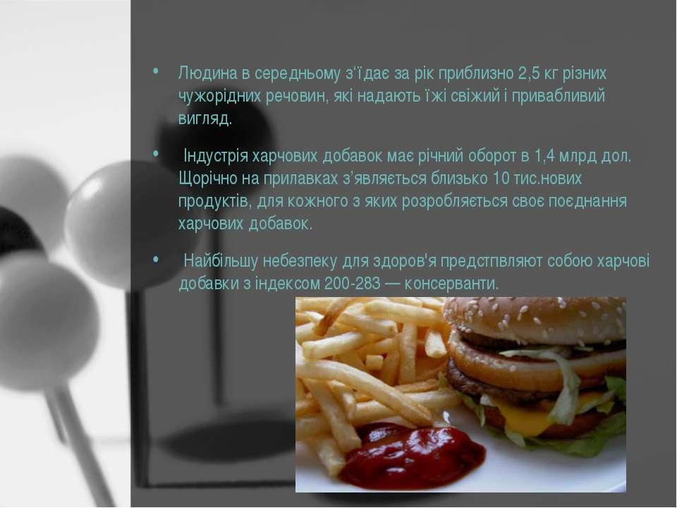 Людина в середньому з'їдає за рік приблизно 2,5 кг різних чужорідних речовин,...