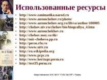 "Шерстянникова И.И. МОУ ""СОШ №129"" г.Пермь http://www.zanimatika.narod.ru http..."