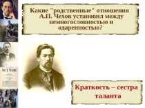 """Какие """"родственные"""" отношения А.П. Чехов установил между немногословностью и ..."""