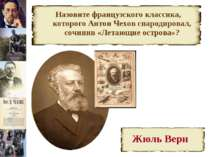 Назовите французского классика, которого Антон Чехов спародировал, сочинив «Л...