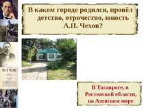 В каком городе родился, провёл детство, отрочество, юность А.П. Чехов?