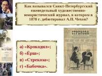 Как назывался Санкт-Петербургский еженедельный художественно-юмористический ж...