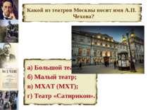 Какой из театров Москвы носит имя А.П. Чехова? а) Большой театр; б) Малый теа...