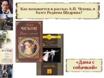 Как называется и рассказ А.П. Чехова, и балет Родиона Щедрина?