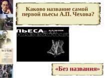 Каково название самой первой пьесы А.П. Чехова?