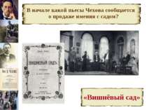В начале какой пьесы Чехова сообщается о продаже имения с садом?