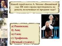 Какой герой пьесы А. Чехова «Вишнёвый сад» НЕ имел права претендовать на день...