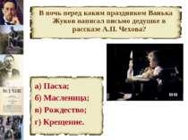 В ночь перед каким праздником Ванька Жуков написал письмо дедушке в рассказе ...