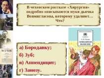 В чеховском рассказе «Хирургия» подробно описываются муки дьячка Вонмигласова...