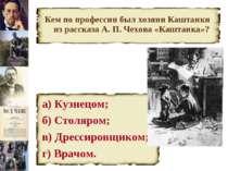 Кем по профессии был хозяин Каштанки из рассказа А. П. Чехова «Каштанка»? а) ...