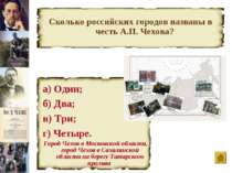 Сколько российских городов названы в честь А.П. Чехова? а) Один; б) Два; в) Т...
