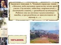 Закончите описание А. Чеховым пермских типов: «Здешние люди внушают приезжему...