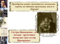 Прообразы каких знаменитых чеховских героев, по мнению краеведов, жили в Перми?