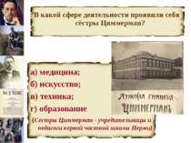 В какой сфере деятельности проявили себя сёстры Циммерман? а) медицина; б) ис...