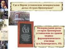 Где в Перми установлена мемориальная доска сёстрам Циммерман?