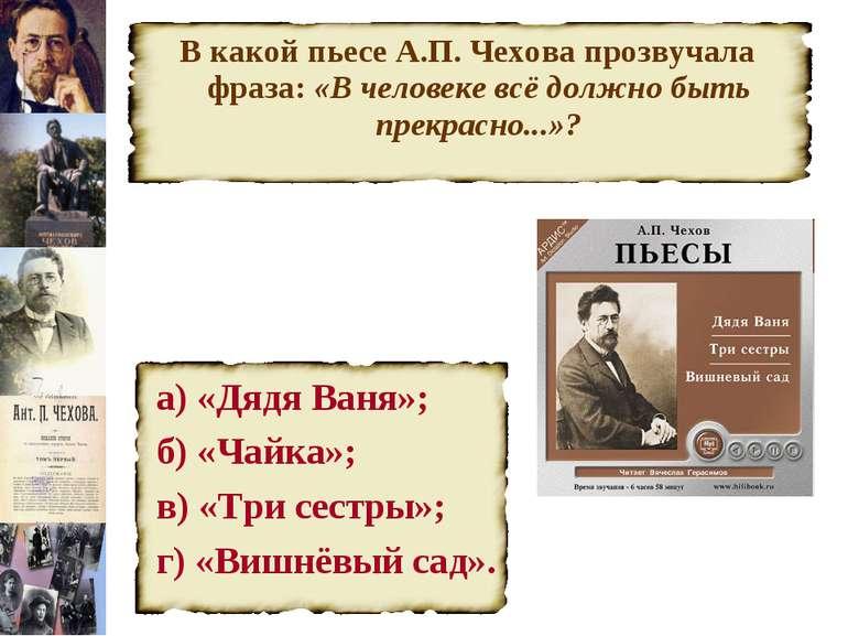 В какой пьесе А.П. Чехова прозвучала фраза: «В человеке всё должно быть прекр...