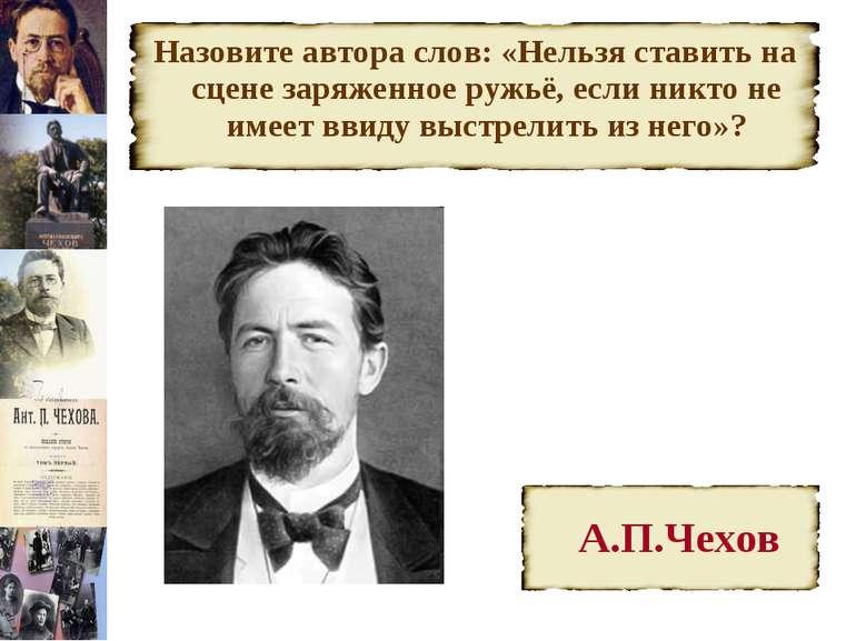 Назовите автора слов: «Нельзя ставить на сцене заряженное ружьё, если никто н...