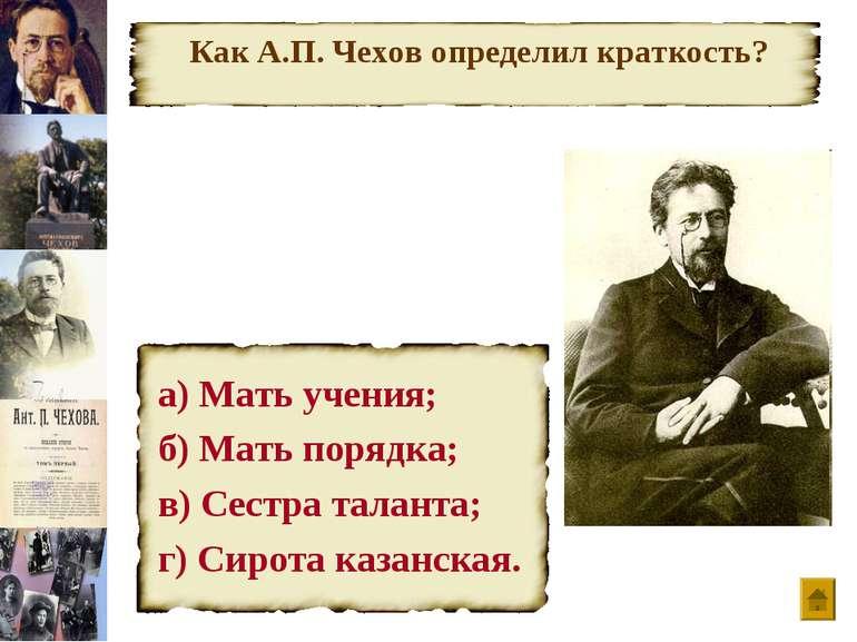 Как А.П. Чехов определил краткость? а) Мать учения; б) Мать порядка; в) Сестр...
