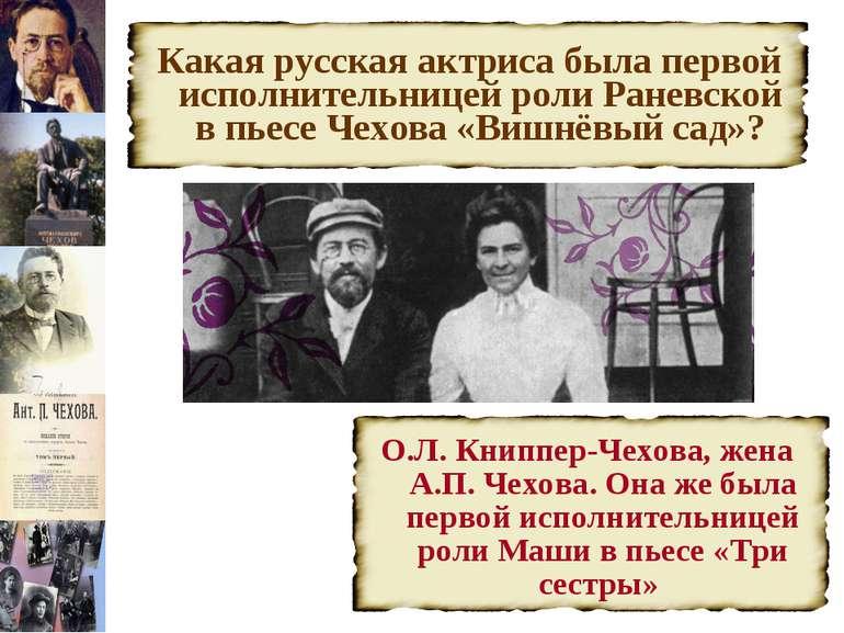 Какая русская актриса была первой исполнительницей роли Раневской в пьесе Чех...