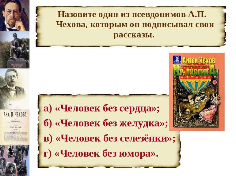 Назовите один из псевдонимов А.П. Чехова, которым он подписывал свои рассказы...