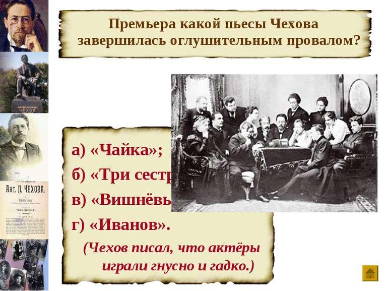Премьера какой пьесы Чехова завершилась оглушительным провалом? а) «Чайка»; б...