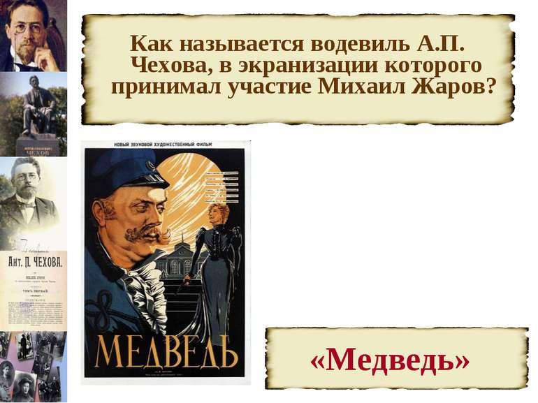 Как называется водевиль А.П. Чехова, в экранизации которого принимал участие ...