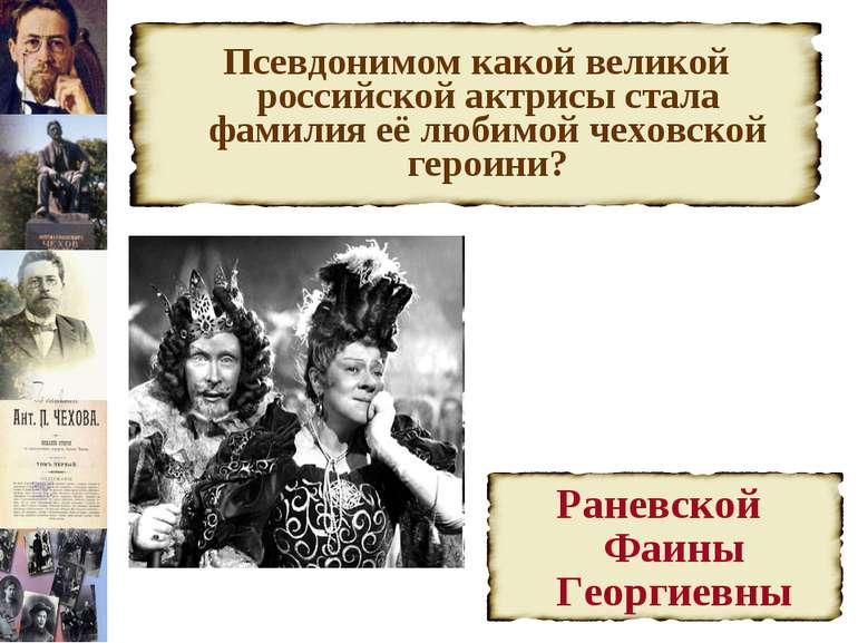 Псевдонимом какой великой российской актрисы стала фамилия её любимой чеховск...
