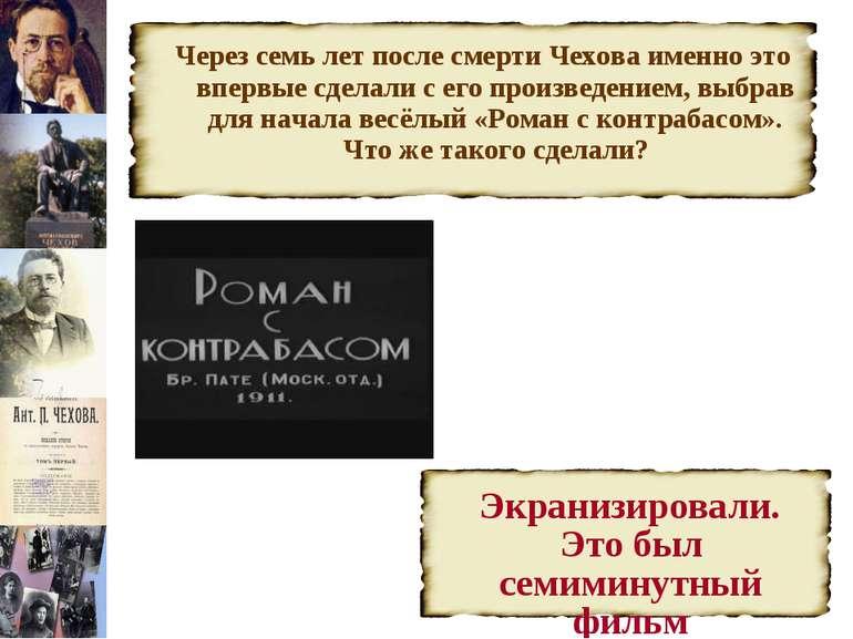 Через семь лет после смерти Чехова именно это впервые сделали с его произведе...