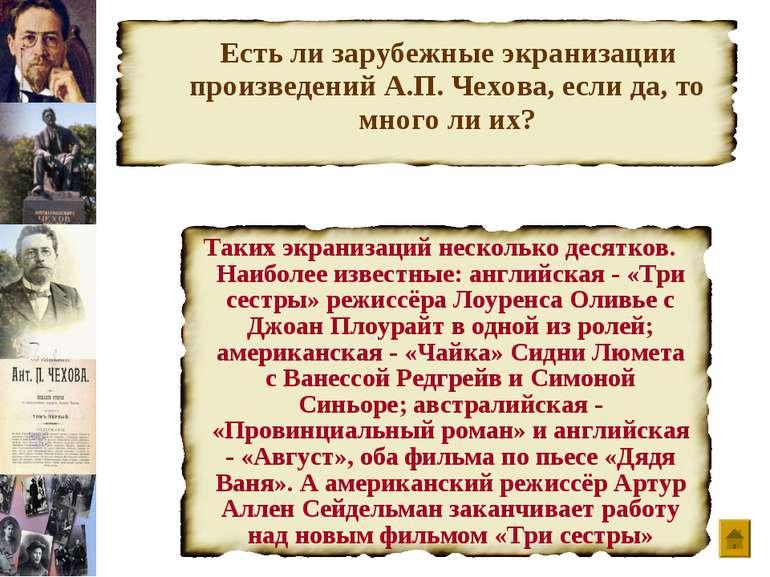 Есть ли зарубежные экранизации произведений А.П. Чехова, если да, то много ли...