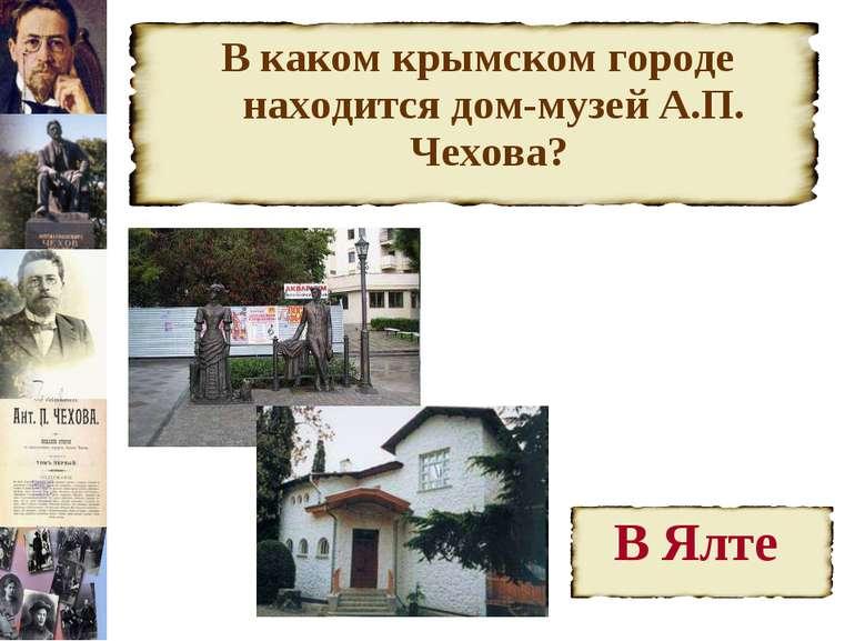 В каком крымском городе находится дом-музей А.П. Чехова?