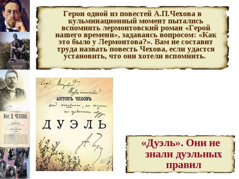 Герои одной из повестей А.П.Чехова в кульминационный момент пытались вспомнит...