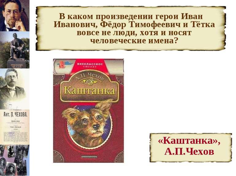 В каком произведении герои Иван Иванович, Фёдор Тимофеевич и Тётка вовсе не л...