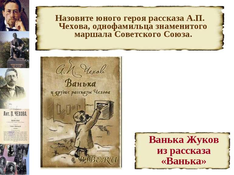 Назовите юного героя рассказа А.П. Чехова, однофамильца знаменитого маршала С...
